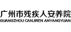 广州市残疾人安养院