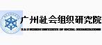 广州社会组织研究院