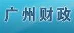 广州市财政局