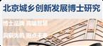 北京城乡创新发展博士研究会